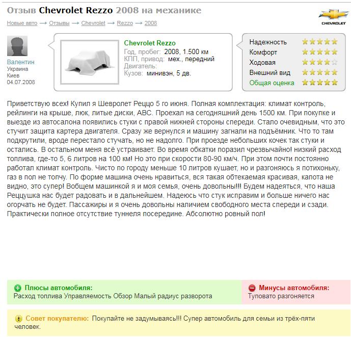 Отзыв Chevrolet Rezzo