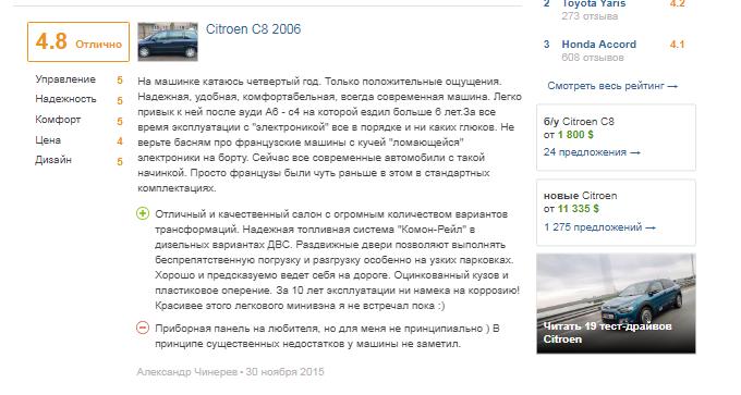 о Citroen C8