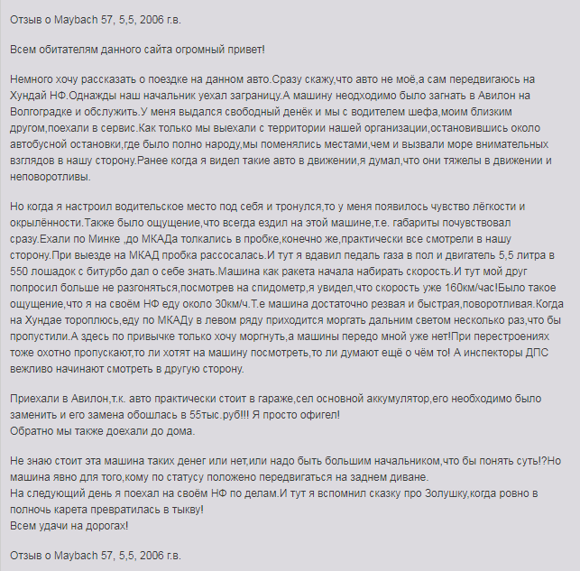 Отзыв о Maybach 57, 5,5, 2006 г.в.