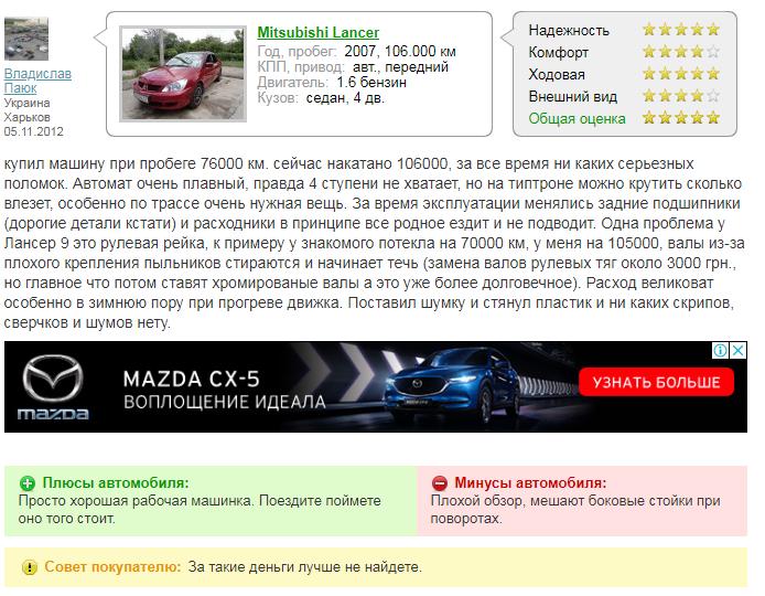 o Mitsubishi Lancer