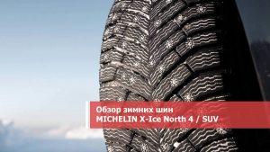 Обзор зимних шин MICHELIN X-Ice North 4 / SUV: цены, отзывы
