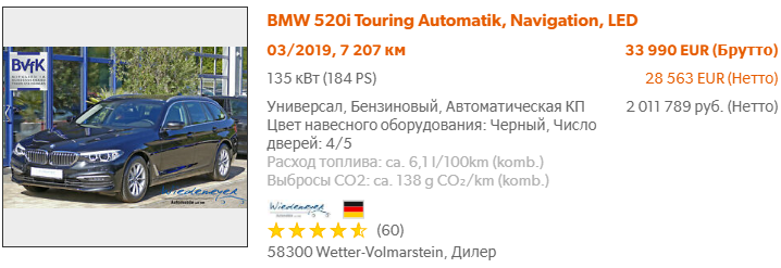 БМВ Туринг 2019 5-й Серии - Цены
