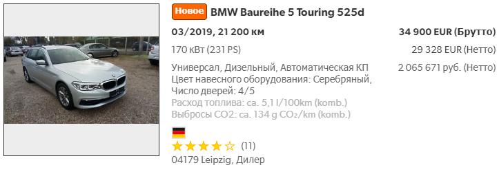 БМВ Туринг 2019 5-й Серии 525d