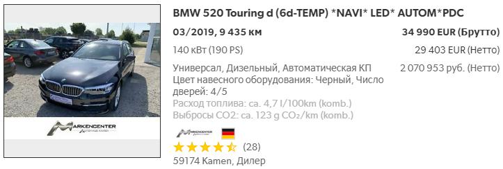 БМВ Туринг 2019 5-й Серии 520