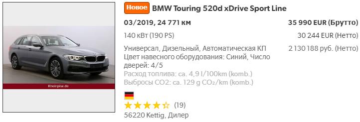 БМВ Туринг 2019 5-й Серии 520 Sport Line