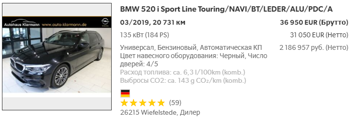 БМВ Туринг 2019 5-й Серии 520i Sport Line